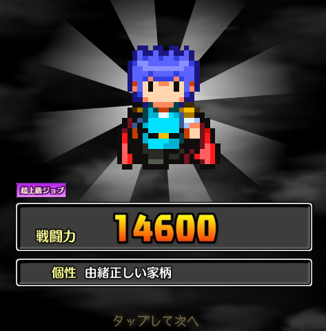 勇者 コトダマ