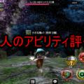 【FFEXF】狩人のアビリティ評価