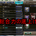 【FFEXF攻略】総合力の底上げ