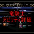 【FFEXF攻略】竜騎士のアビリティ評価