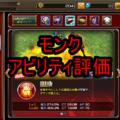 【FFEXF攻略】モンクのアビリティ評価