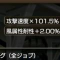 【FFEXF攻略】魔狼の指輪×3の攻撃速度はゴミ